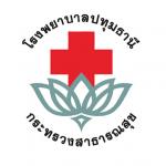 โรงพยาบาลปทุมธานี