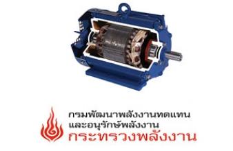 คุณลักษณะเฉพาะของมอเตอร์ ที่มีผลต่อการประหยัดพลังงาน (โดย พพ.)